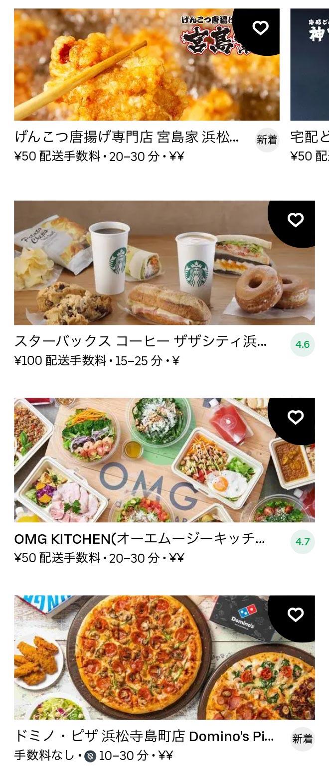 Hamamatsu menu 2011 02