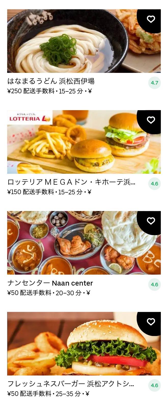 Hamamatsu menu 2011 05