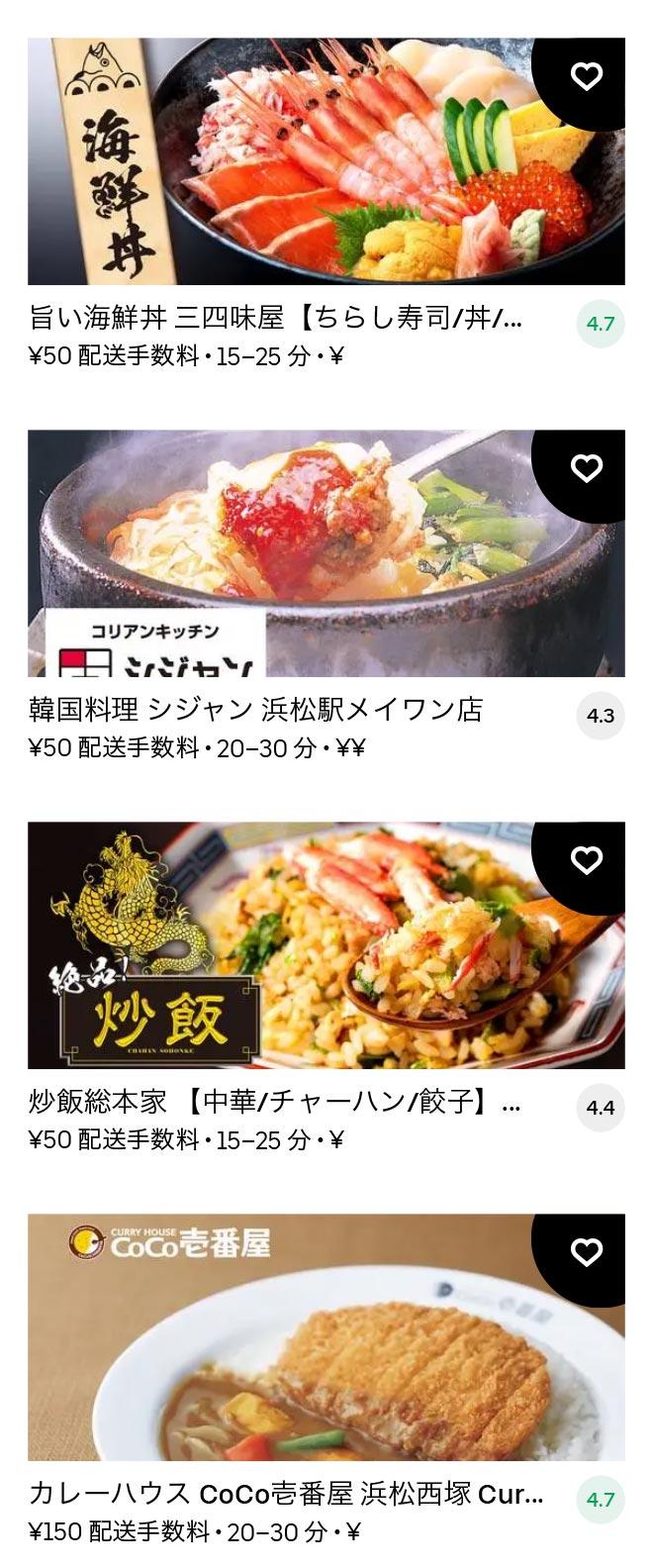 Hamamatsu menu 2011 06
