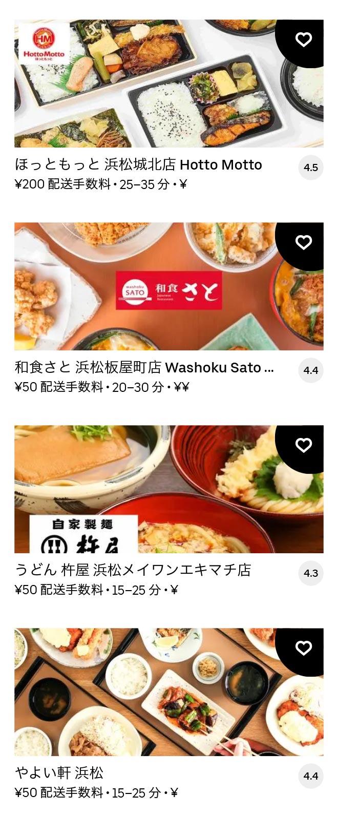 Hamamatsu menu 2011 07