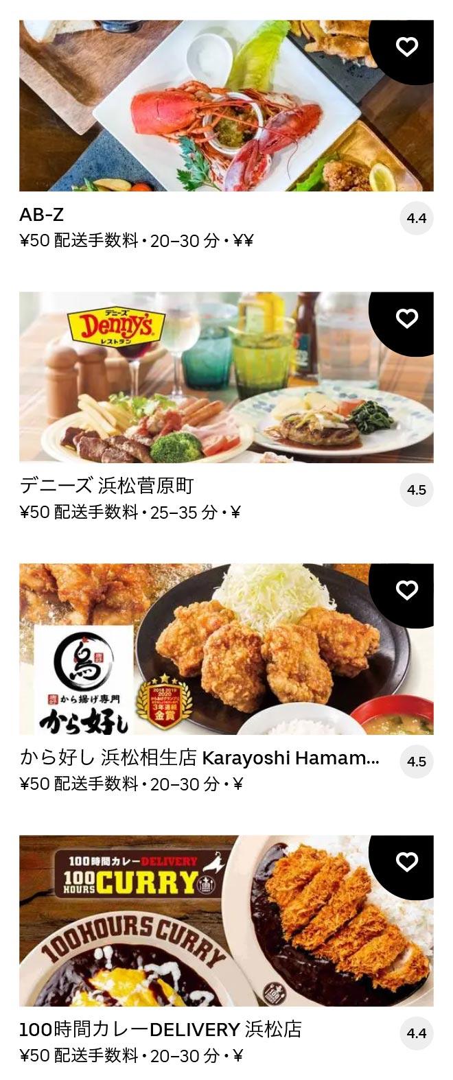 Hamamatsu menu 2011 08