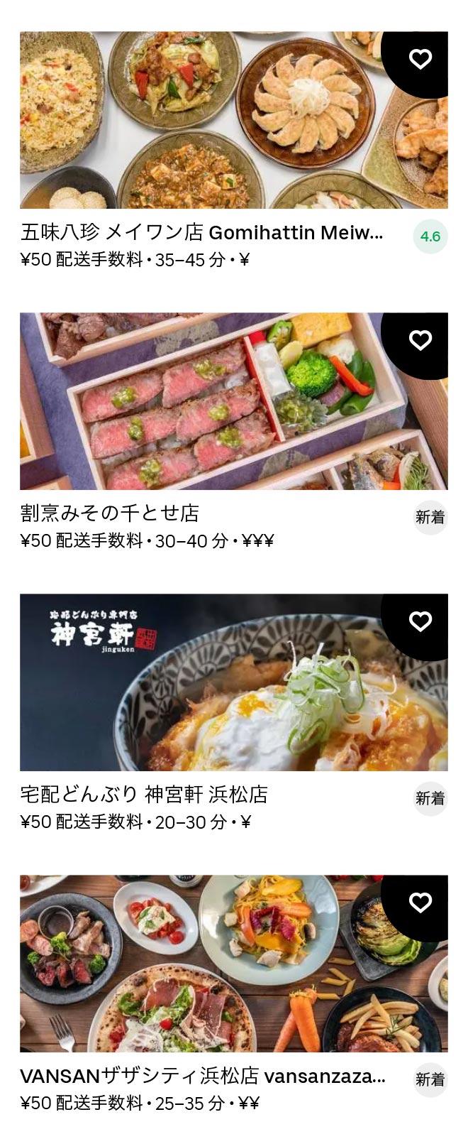 Hamamatsu menu 2011 10