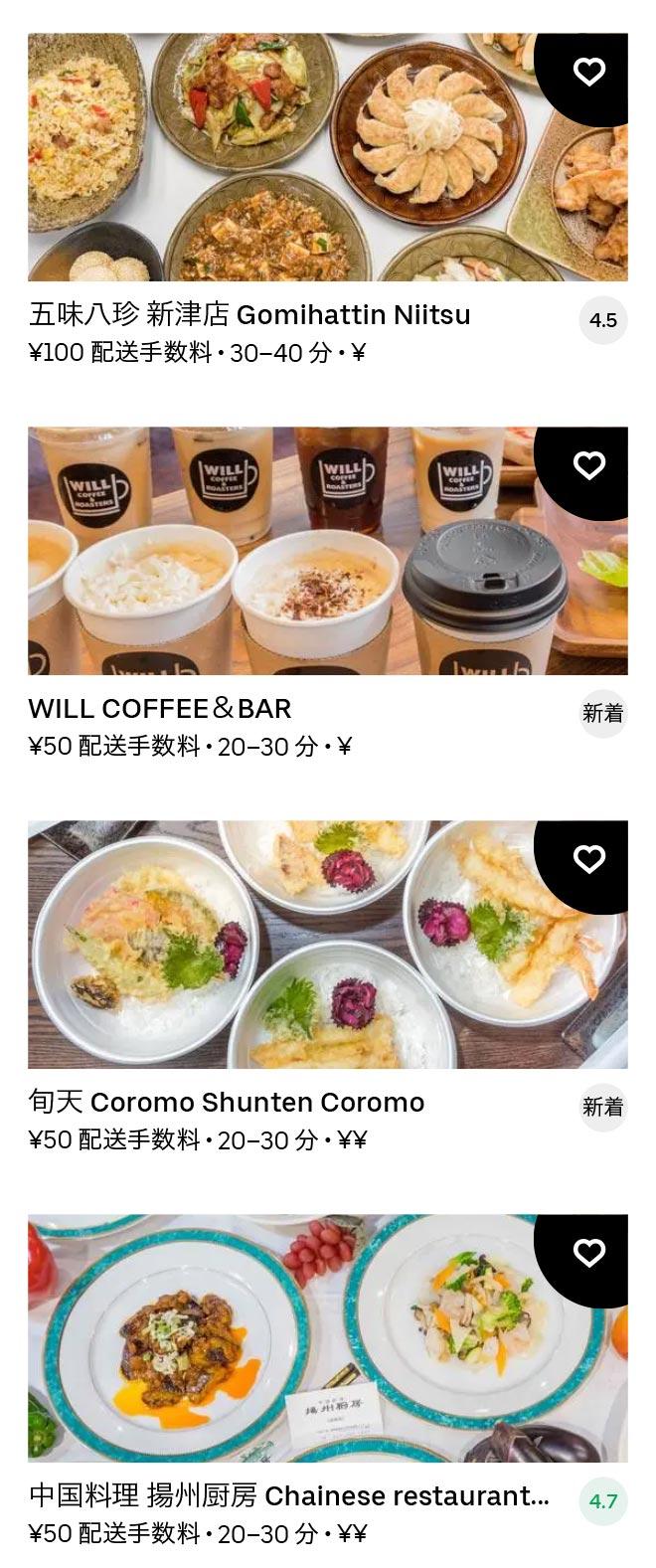 Hamamatsu menu 2011 12