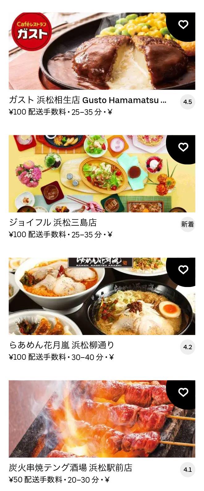 Hamamatsu menu 2011 13