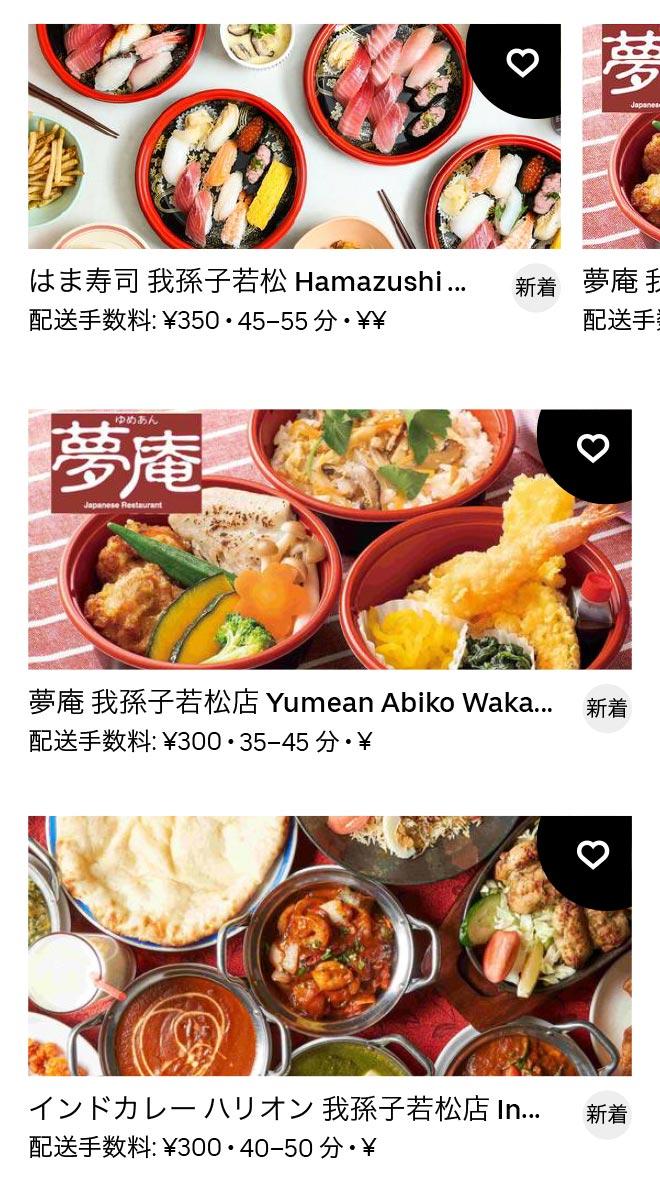 Higashi abiko menu 2011 02