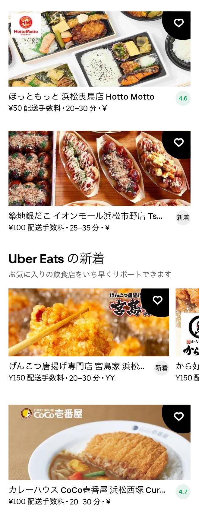 Hikuma menu 2011 02
