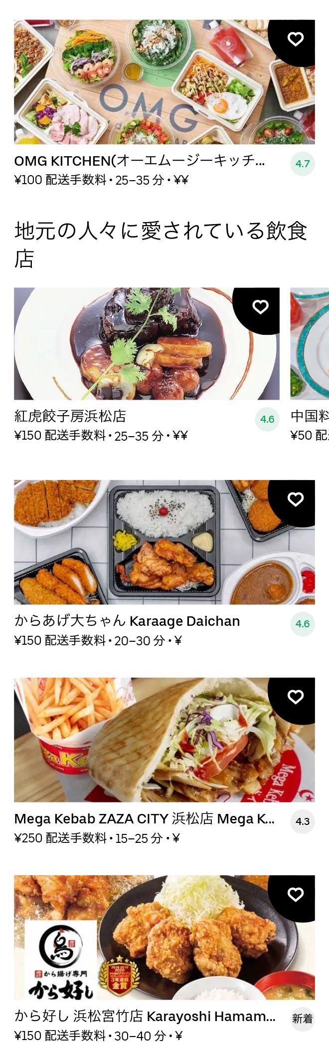 Hikuma menu 2011 04