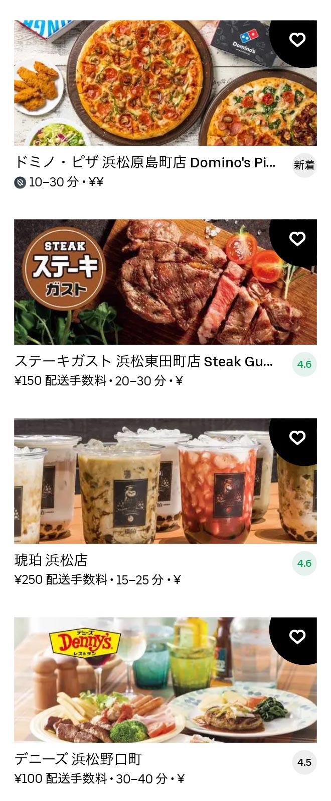 Hikuma menu 2011 05