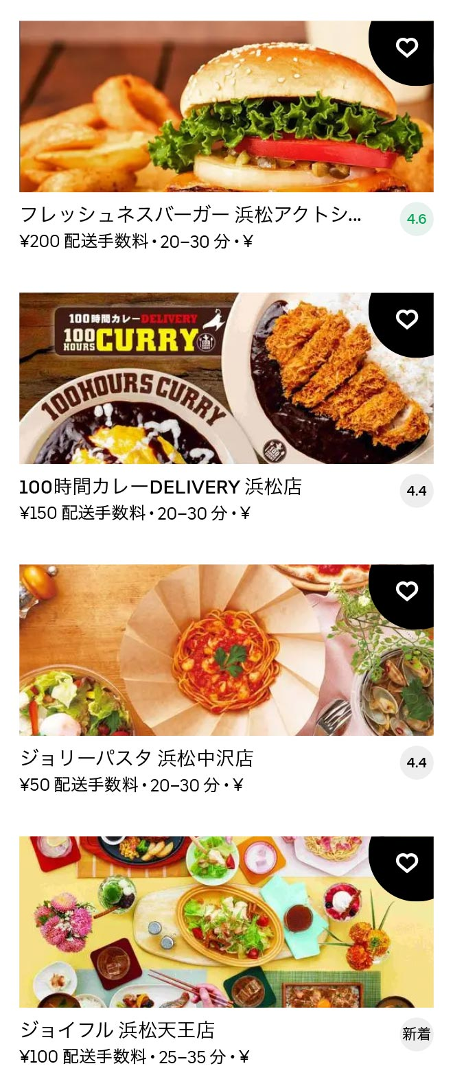 Hikuma menu 2011 06