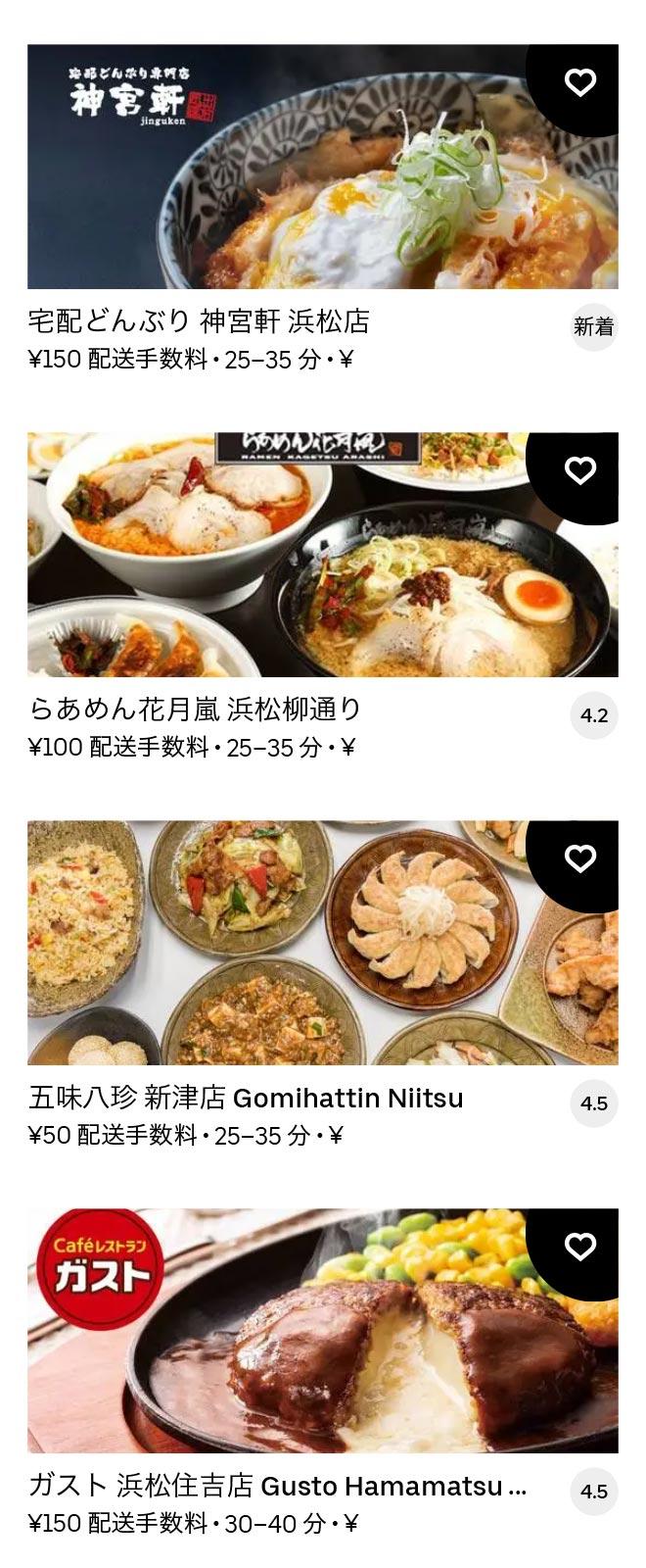 Hikuma menu 2011 07