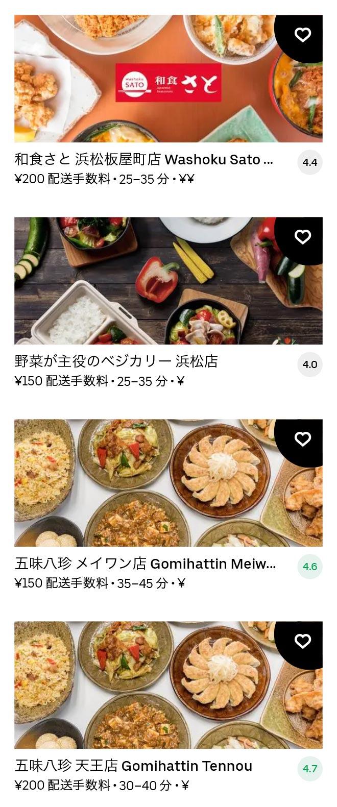 Hikuma menu 2011 08