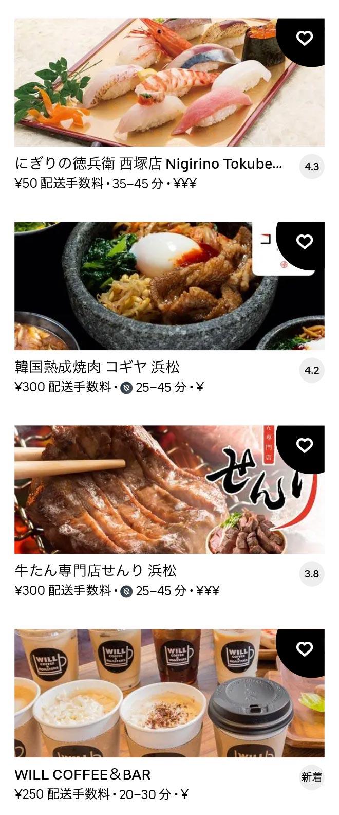Hikuma menu 2011 10