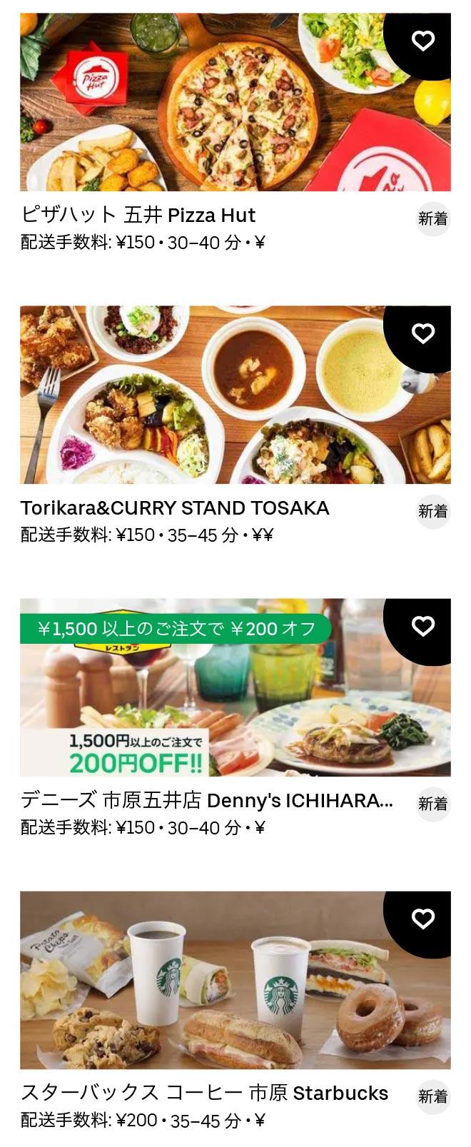 Ichihara goi menu 2011 1