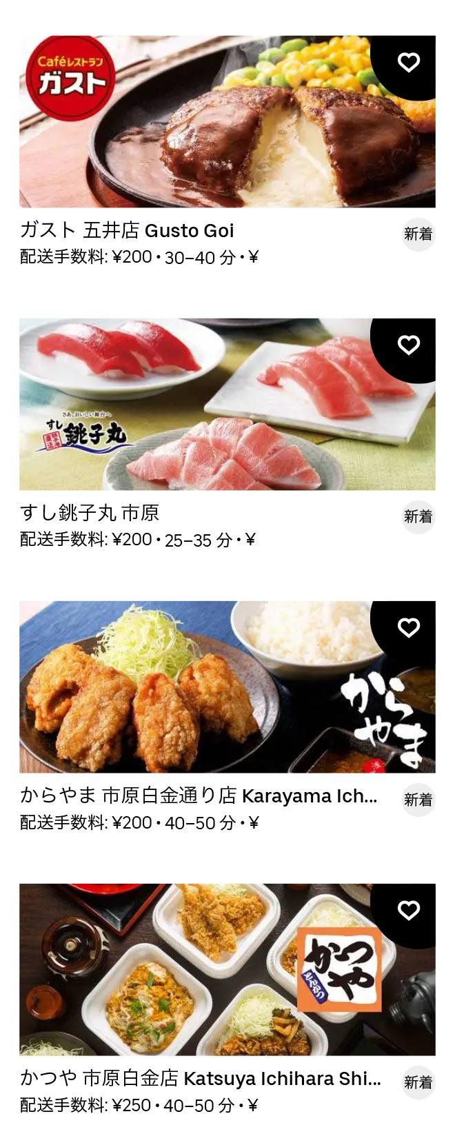 Ichihara goi menu 2011 2
