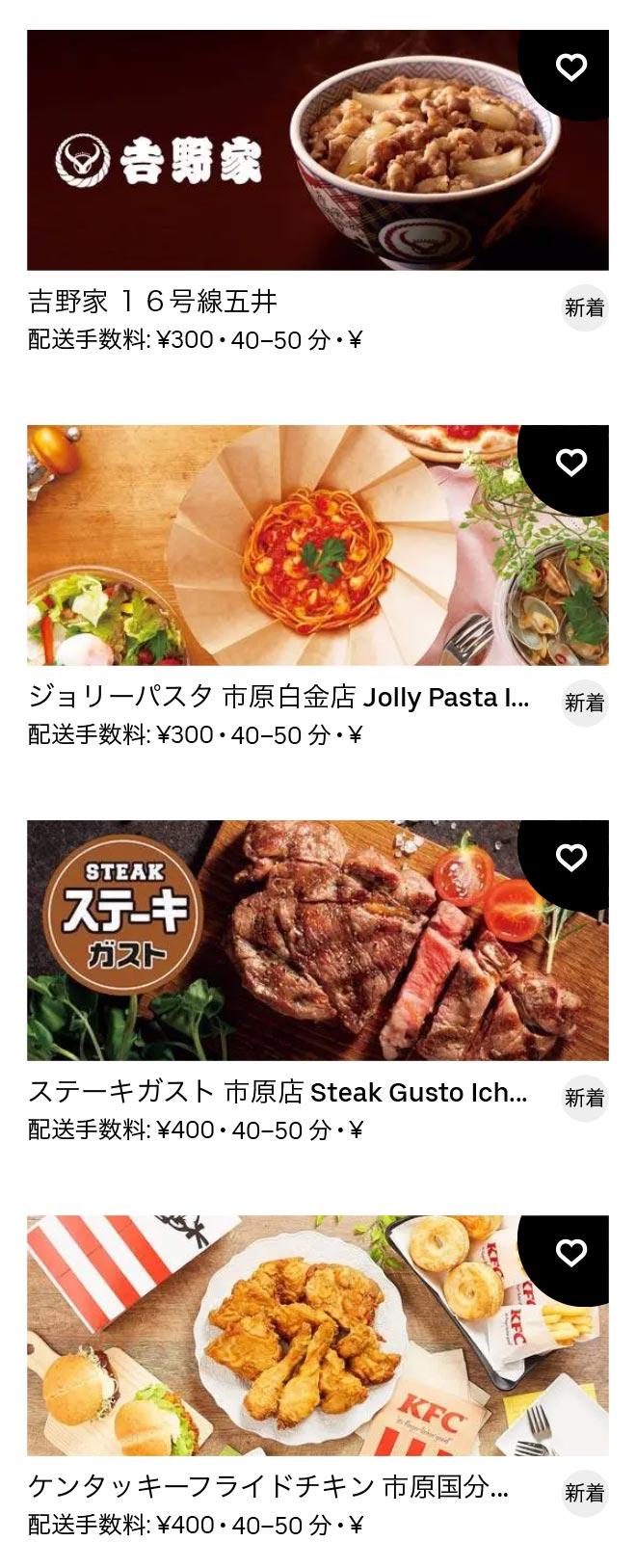 Ichihara goi menu 2011 3
