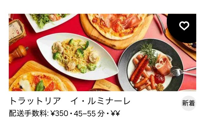 Ichihara goi menu 2011 4
