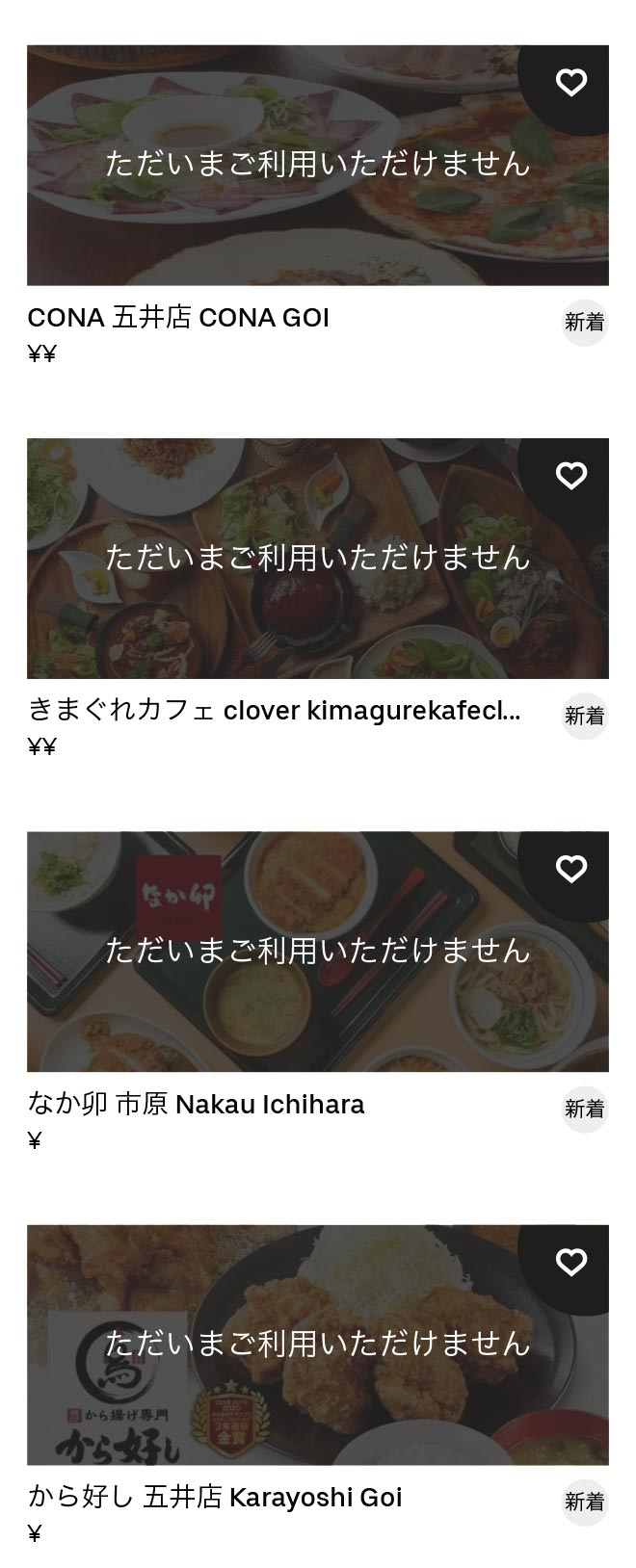 Ichihara goi menu 2011 5