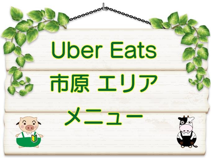 Uber Eats(ウーバーイーツ)市原エリア・メニューのキャッチ画像
