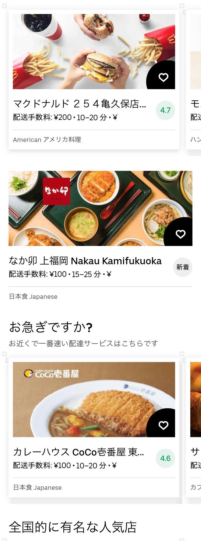 Kamifukuoka menu 2011 01