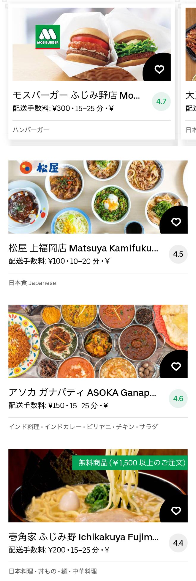 Kamifukuoka menu 2011 02