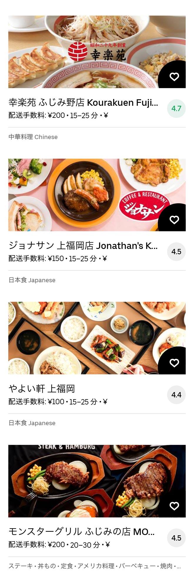 Kamifukuoka menu 2011 04