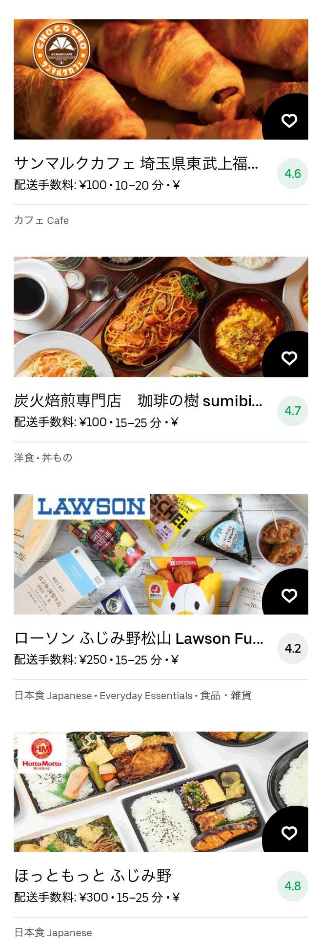Kamifukuoka menu 2011 05