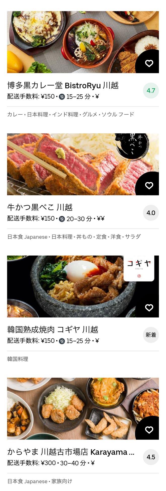 Kamifukuoka menu 2011 07