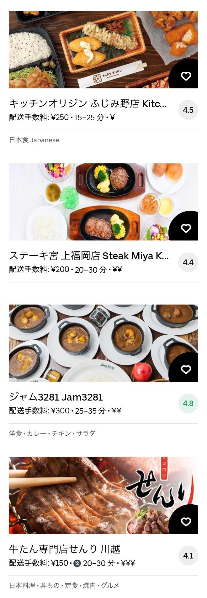 Kamifukuoka menu 2011 08