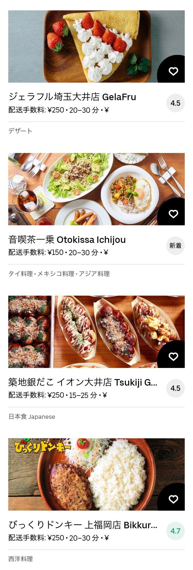 Kamifukuoka menu 2011 09