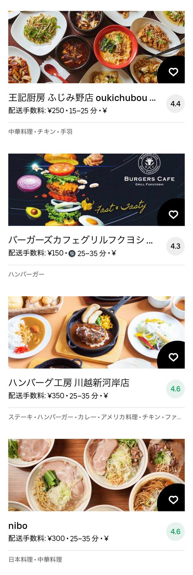 Kamifukuoka menu 2011 10