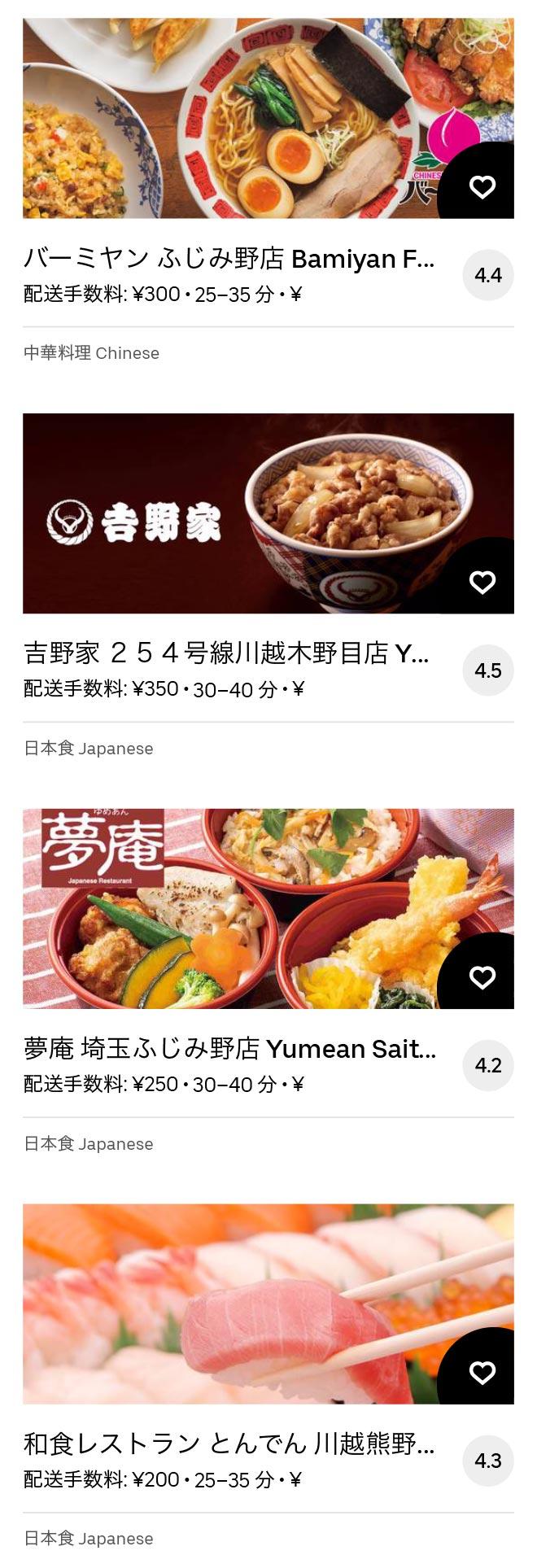 Kamifukuoka menu 2011 11