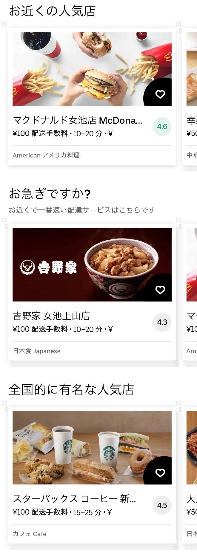 Kamiyama menu 2011 01