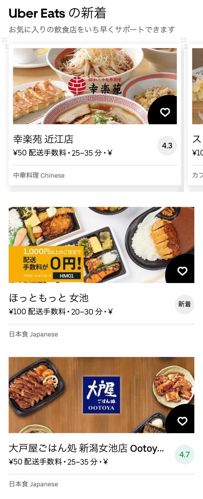 Kamiyama menu 2011 02