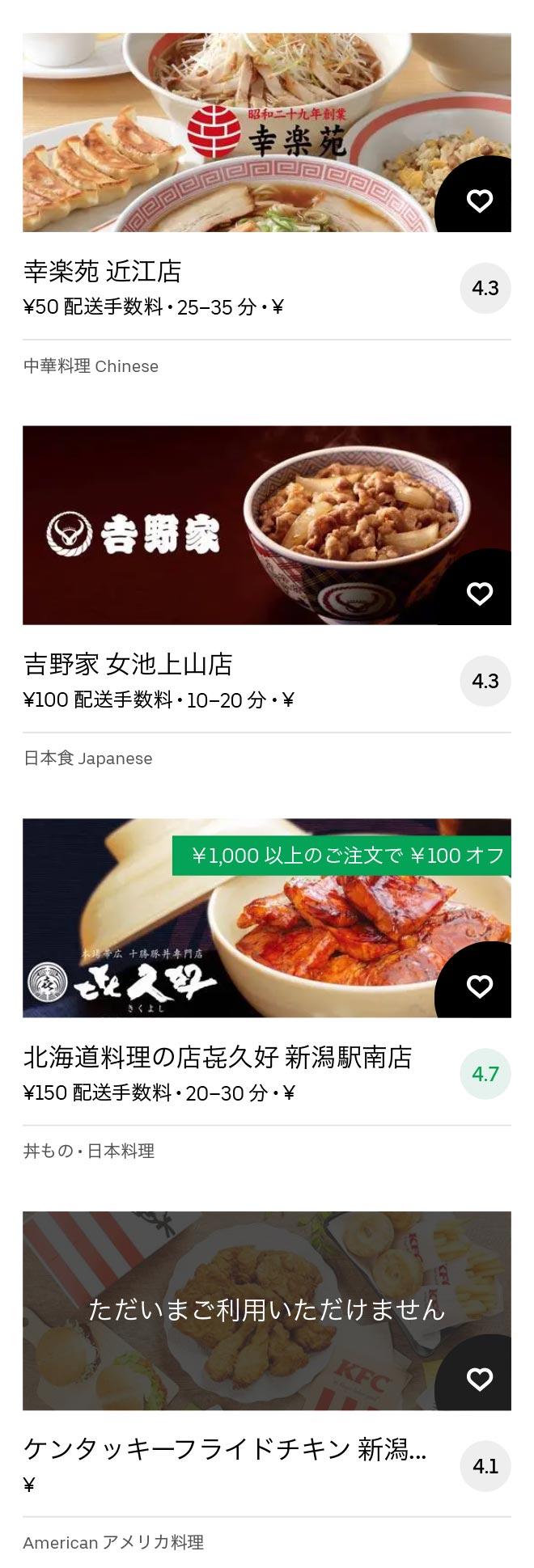 Kamiyama menu 2011 09
