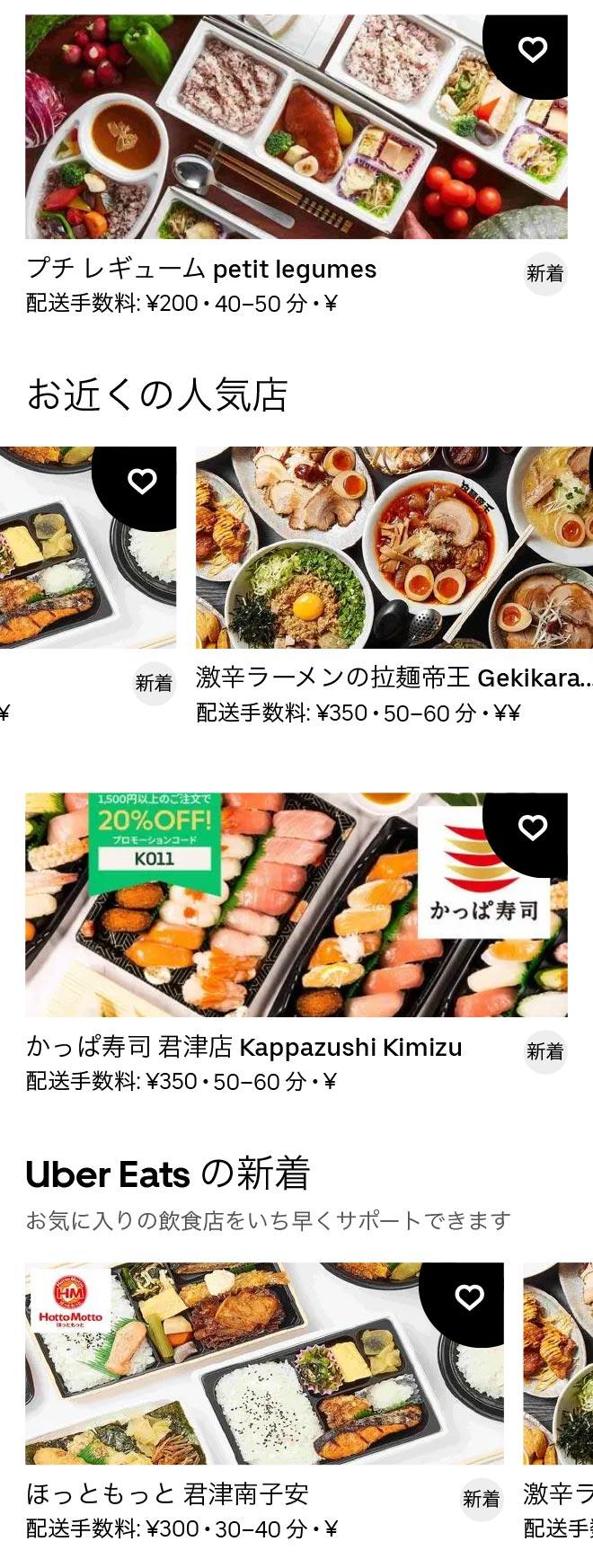 Kimitsu menu 2011 1