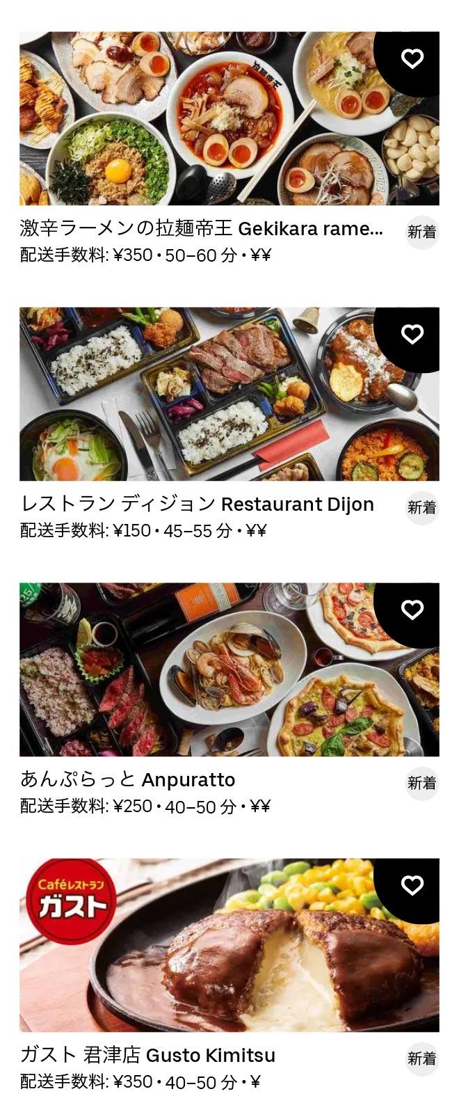 Kimitsu menu 2011 2