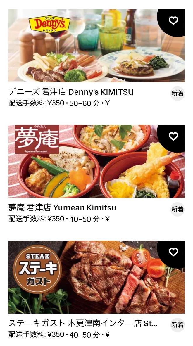 Kimitsu menu 2011 3