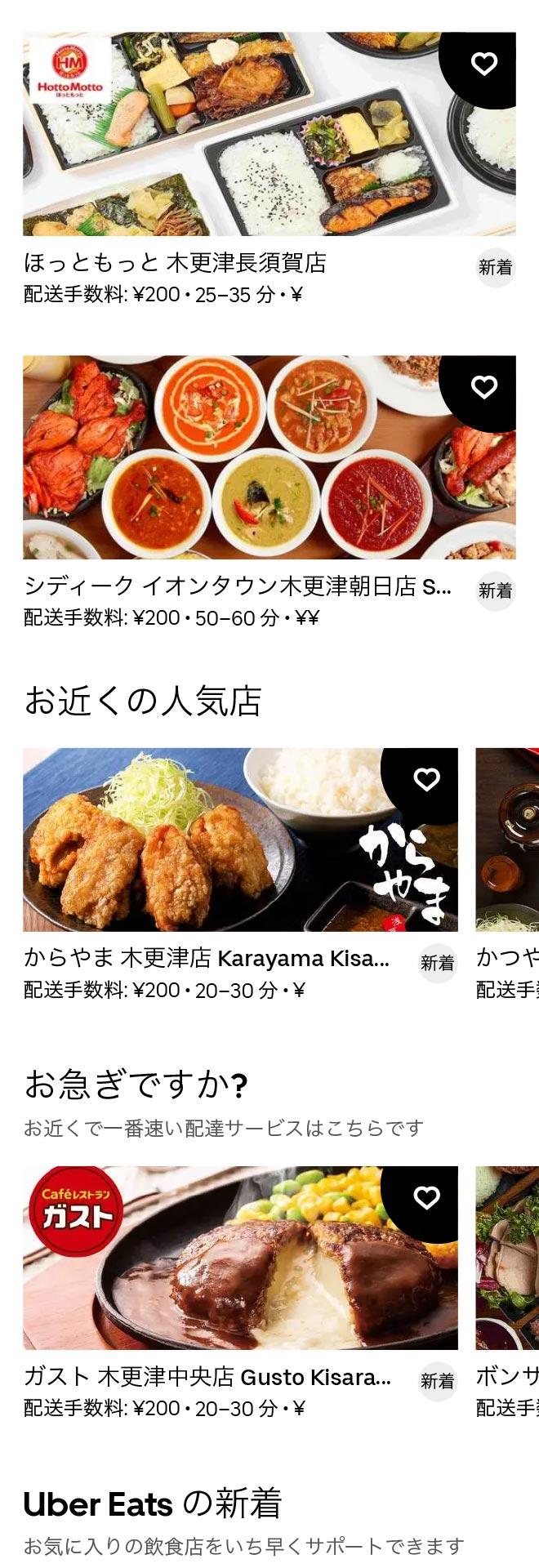 Kisarazu menu 2011 1