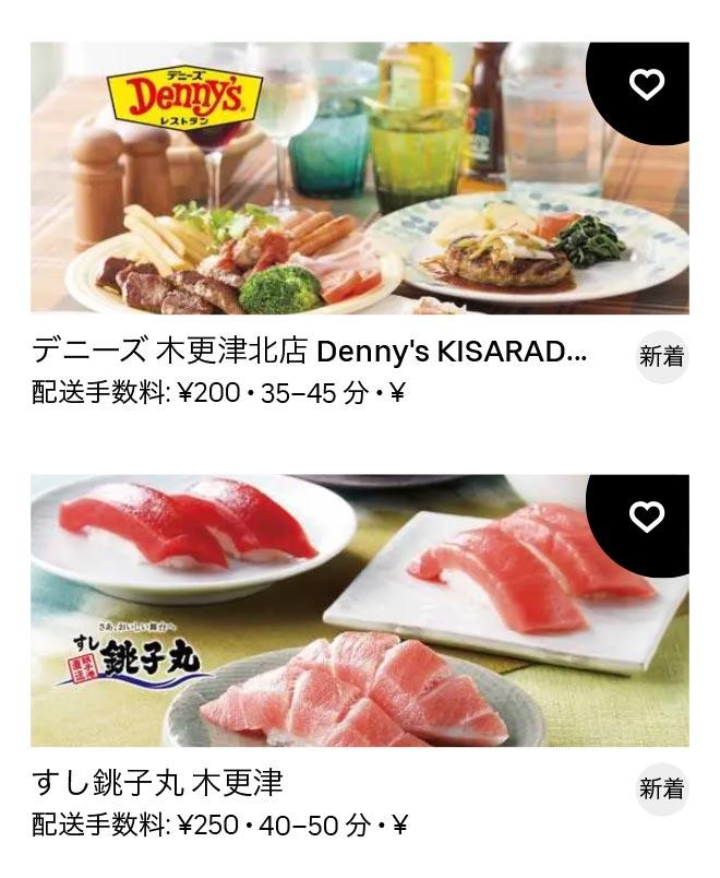 Kisarazu menu 2011 3