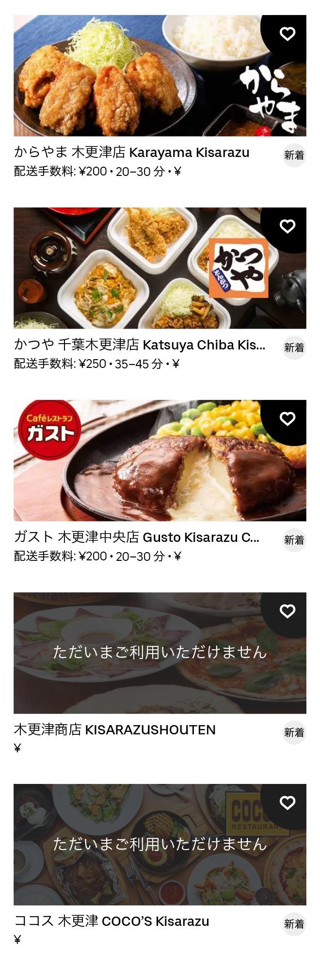 Kisarazu menu 2011 4