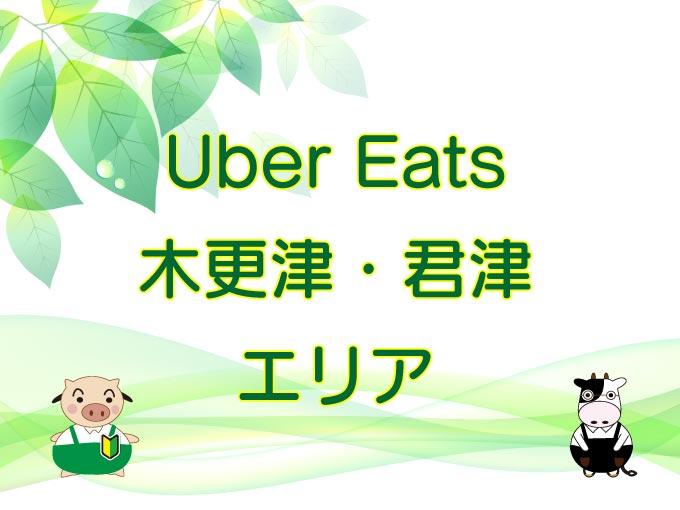 Uber Eats(ウーバーイーツ)木更津・君津エリアのキャッチ画像