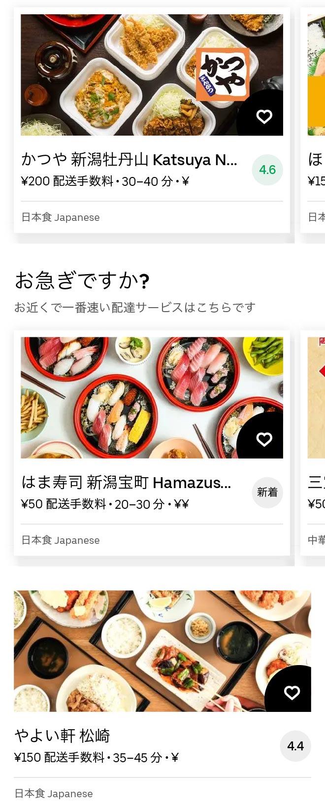 Koganemachi menu 2011 02