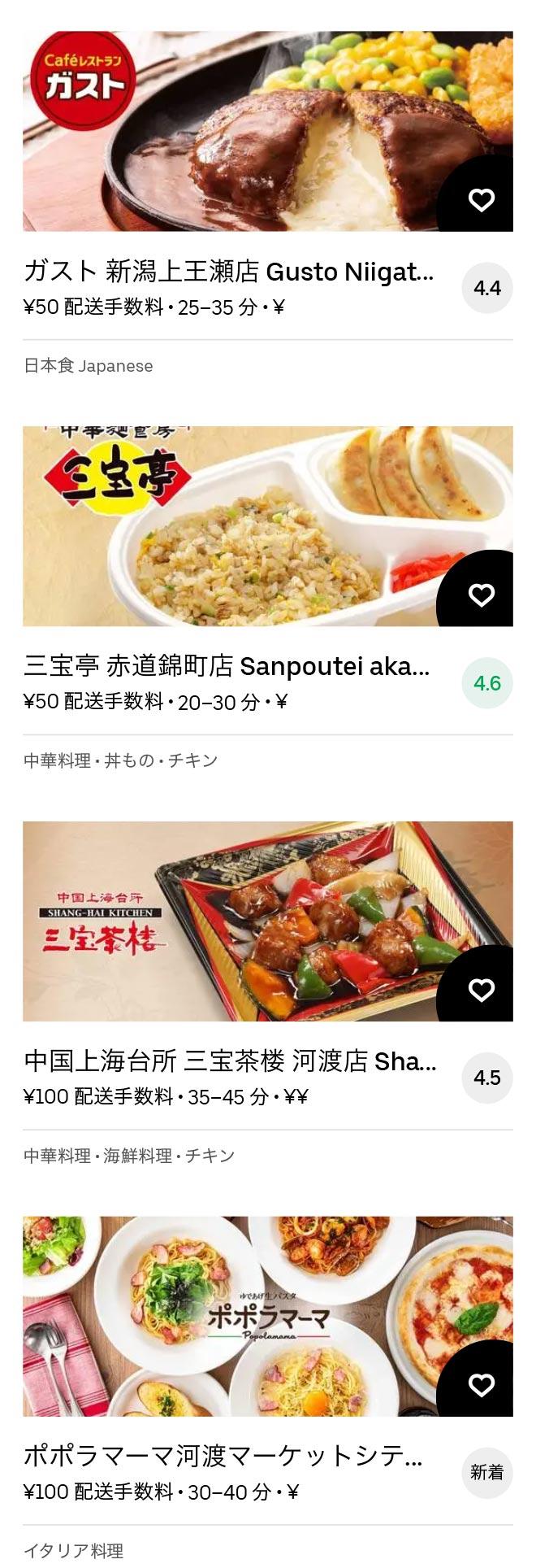 Koganemachi menu 2011 03