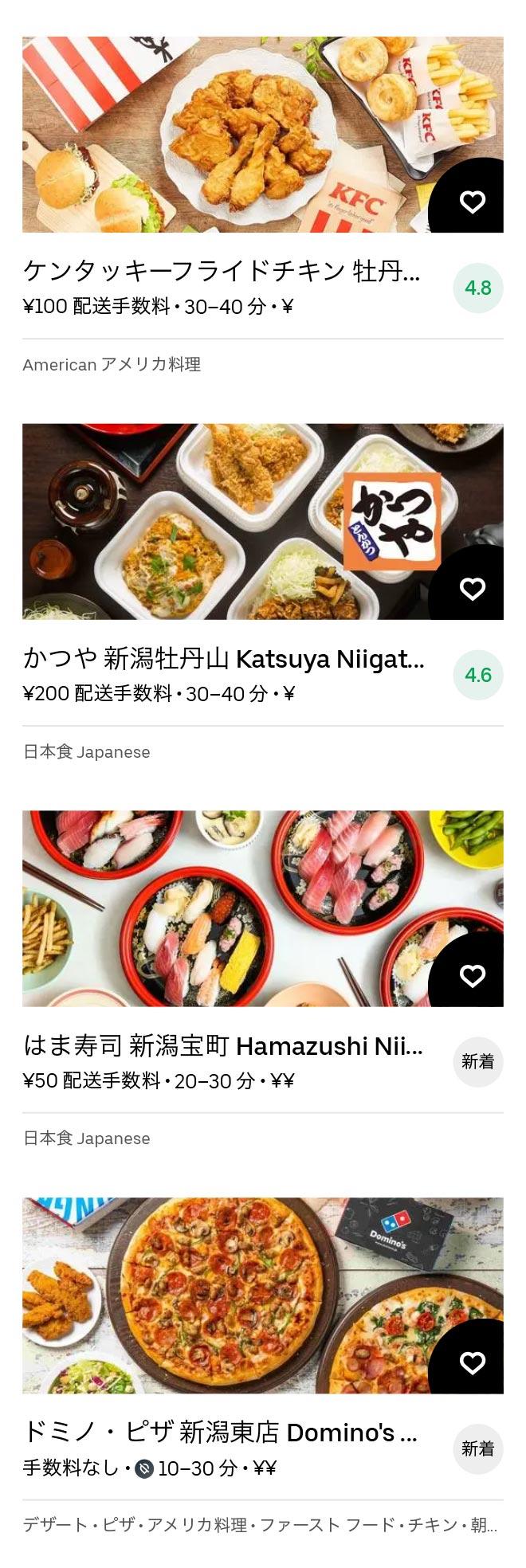 Koganemachi menu 2011 06