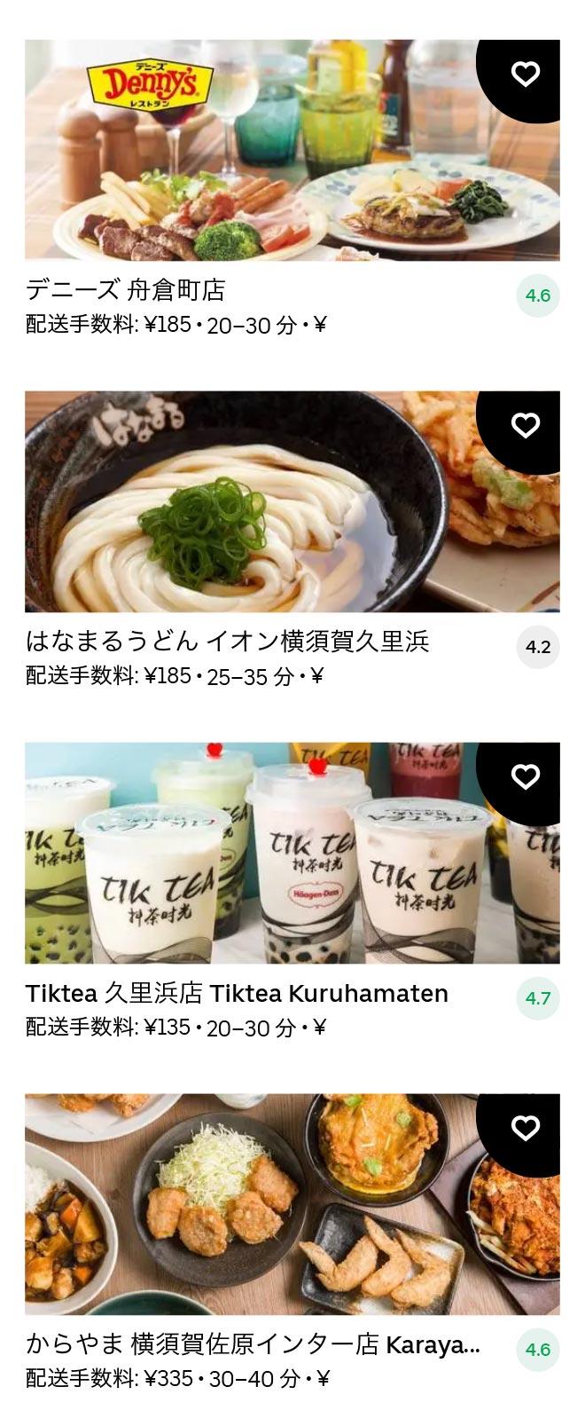 Kurihama menu 2011 02