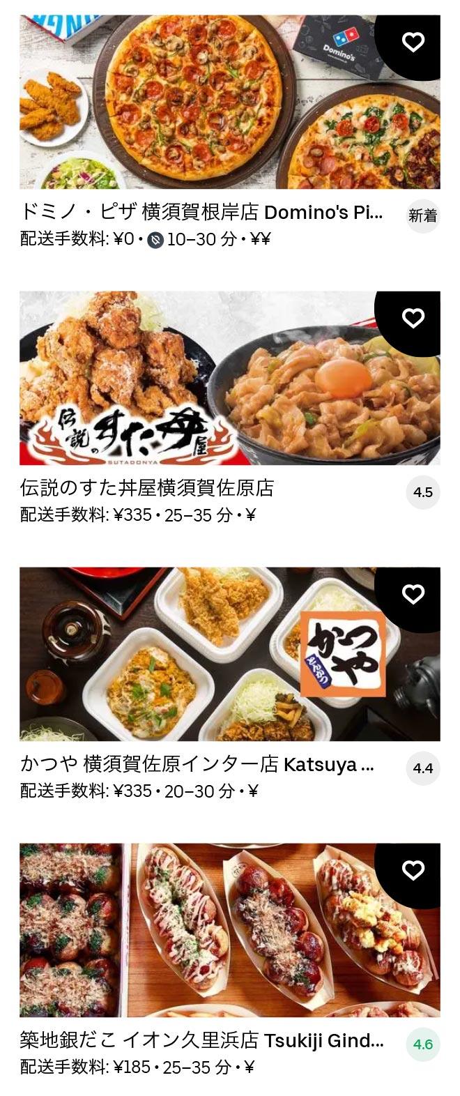 Kurihama menu 2011 03
