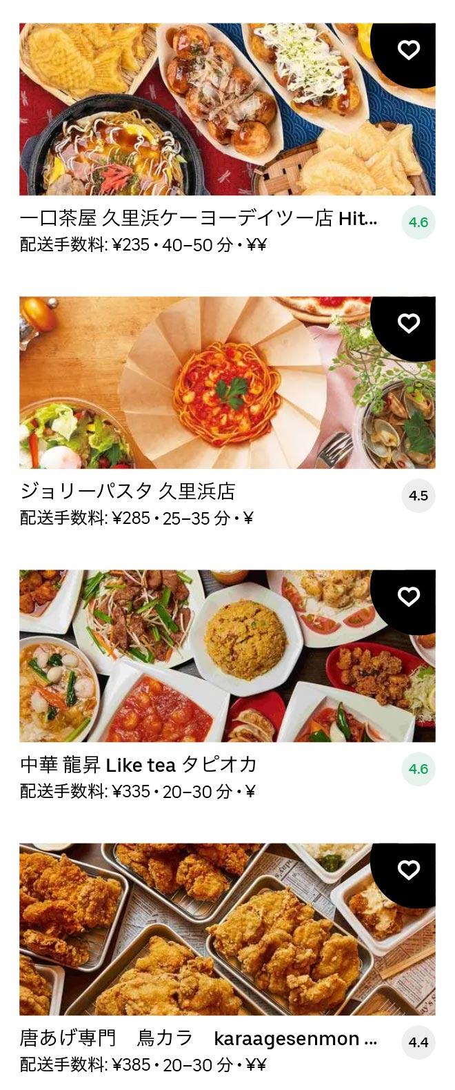 Kurihama menu 2011 04