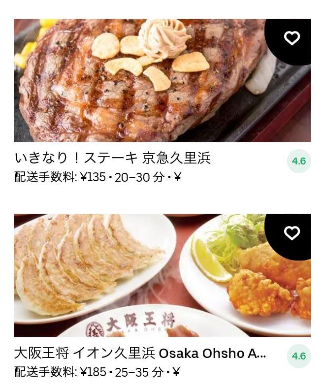 Kurihama menu 2011 05