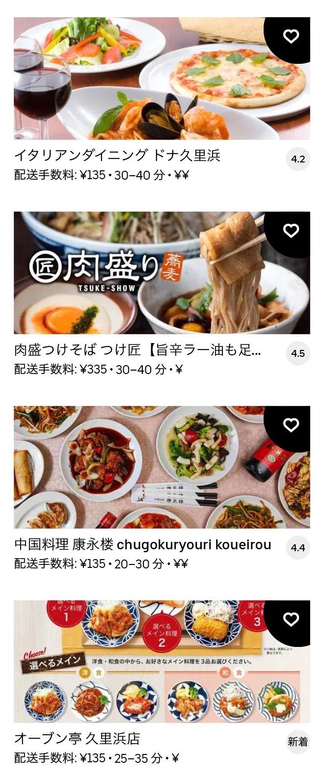 Kurihama menu 2011 06
