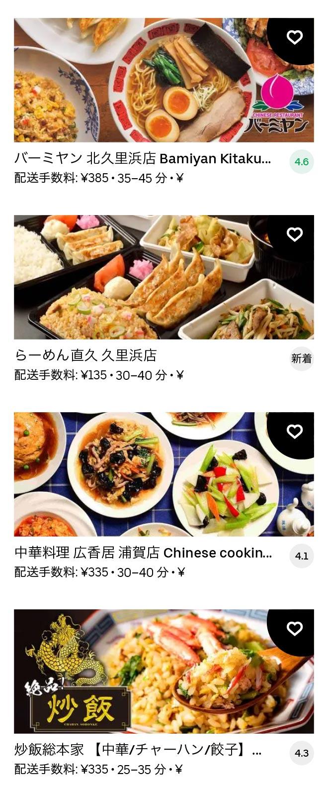 Kurihama menu 2011 07